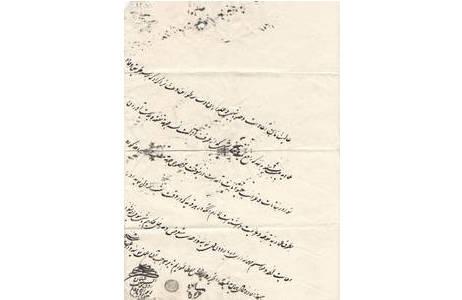 """""""Persisches Reisedokument, Handschrift, Persien/Iran vor 1843; Foto: NHM Wien"""